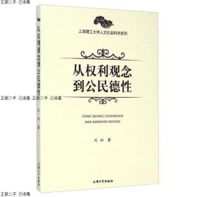 !发货快~上海理工大学人文社会科学系列:从权利观念到公民德性