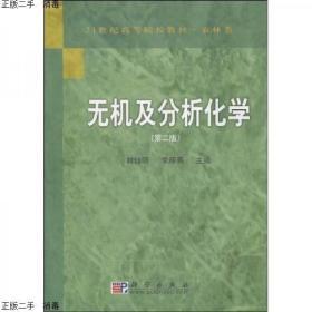现货发货快!!无机及分析化学(2版)  刘灿明
