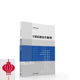 现货发货快!!计算机新技术教程/计算机系列教材