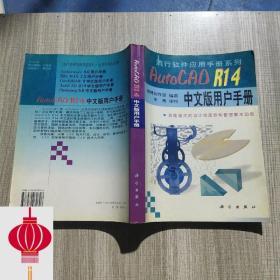现货发货快!!AutoCAD R14中文版用户手册