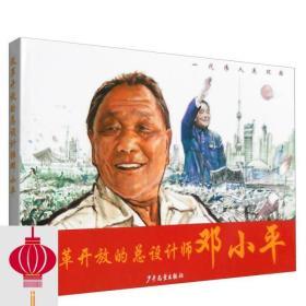 现货发货快!!B3一代伟人连环画:改革开放的总设计师邓小平