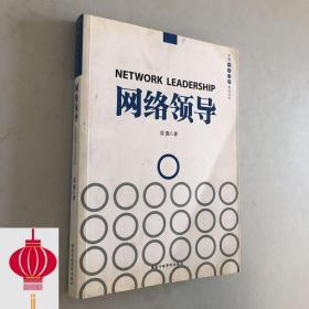 现货发货快!!中国领导科学前沿丛书:网络领导