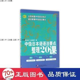中级日本语语法要点整理20课