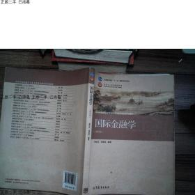 !发货快~国际金融学(第四版)杨长江、姜波克  著