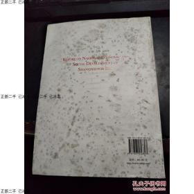 !发货快~2010年上海市国民经济和社会发展报告周波主编