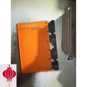 现货发货快!!广告艺术设计——高等院校艺术设计专业丛书