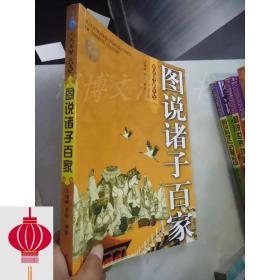现货发货快!!图说中国文化:图说诸子百家(见描述)