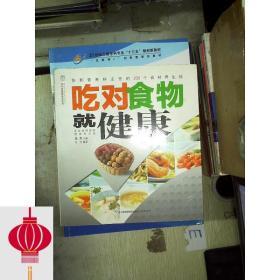 现货发货快!!汉竹·健康爱家系列:吃对食物就健康