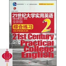"""普通高等教育""""十一五""""国家级规划教材:21世纪大学实用英语(全"""