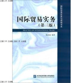 !发货快~国际贸易实务与惯例书系:国际贸易实务(第三版)姚新