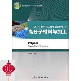 现货发货快!!高分子材料与工程专业系列教材:高分子材料与加工