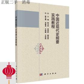 发货快!!中国现代史纲要实践教程/韩玉芳 大中专理科科技综合