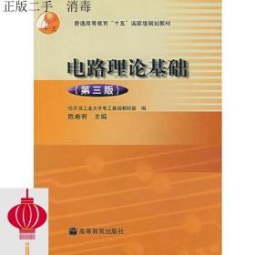 发货快!!电路理论基础第三3版陈希有高等教育出版社97870401301