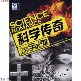 现货发货快!!科学传奇:未来的宇宙灾难  北京大陆桥文化传媒