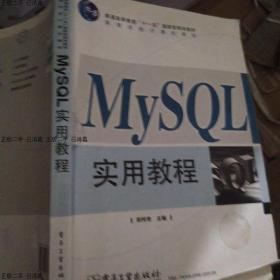 """!发货快~MySQL实用教程/普通高等教育""""十一五""""国家级规划教材"""