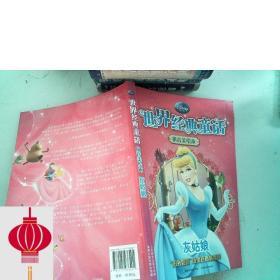 现货发货快!!世界经典童话·拼音美绘本:灰姑娘