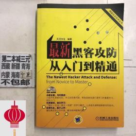 现货发货快!!网络安全技术丛书:最新黑客攻防从入门到精通