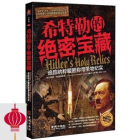现货发货快!!希特勒的*宝藏:追踪纳粹藏匿称帝圣物纪实