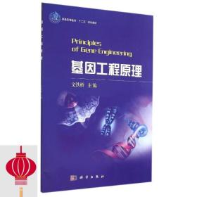 基因工程(普通高等教育十二五规划教材) 大中专理科科技综合 文铁