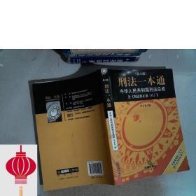 现货发货快!!刑法一本通:中华人民共和国刑法总成(第八版)