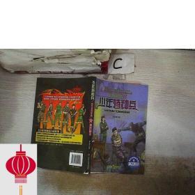 现货发货快!!少年特种兵·城市特种战系列(1)——莫名刑讯。,
