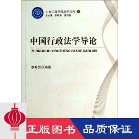 现货发货快!!山东工商学院法学文库7:中国行政法学导论