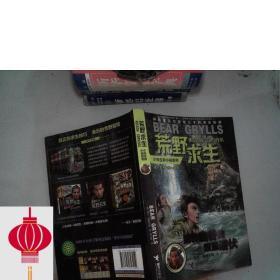 现货发货快!!荒野求生少年生存小说系列:猎豹幽谷的双重潜伏