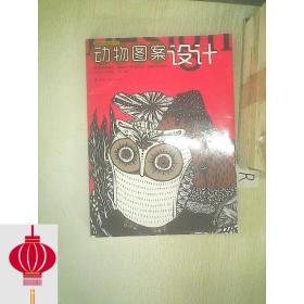 现货发货快!!图案设计基础丛书:动物图案设计