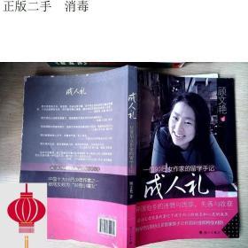 发货快!!成人礼:一位90后女作家的留学手记  顾文艳
