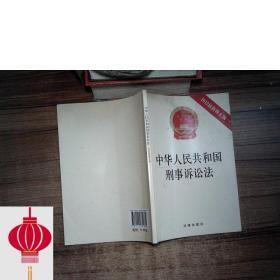 现货发货快!!中华人民共和国刑事诉讼法(2012最新修正版)