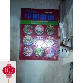 现货发货快!!最美最美的中国童话 12月的故事(上中下)