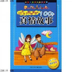 发货快!!中国儿童成长必读故事:培养孩子明理懂事的100个真情