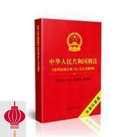 中华人民共和国刑法:条文主旨·罪名·立案标准·量刑标准:含刑法