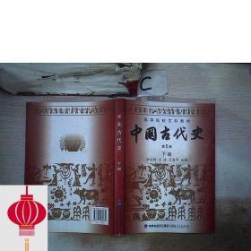 现货发货快!!高等院校文科教材:中国古代史(下册)(第5版)