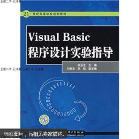 !发货快~特价正版~21世纪高等学校规划教材:Visual Basic程序设