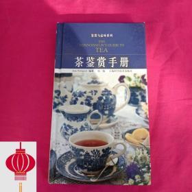 现货发货快!!茶鉴赏手册(第2版)