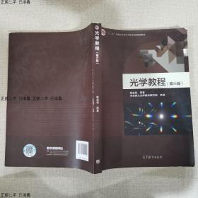 !发货快~光学教程(第六版)姚启钧