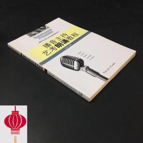 现货发货快!!播音与主持艺术专业*辅导丛书:播音主持艺考朗诵