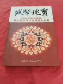 中华人民共和国第五套人民币吉祥号大全套