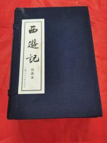 西游记绘画本(全20本)
