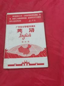 广州市中学暂用课本