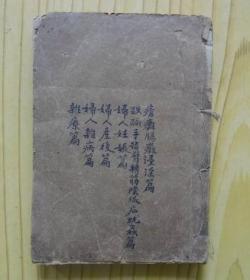 御纂医宗金鉴(卷十一,订正仲景全书金匮要略注)