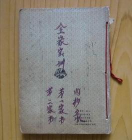 八十年代的旧手抄本