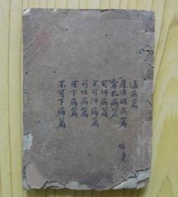 御纂医宗金鉴(卷六,订正仲景全书伤寒论注)