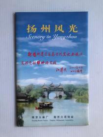 南京火柴厂扬州风光火花贴标80X1