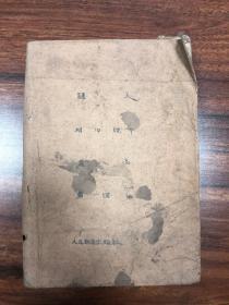 1959年  人民教育出版社出版  《初级中学课本语文第四册目录》