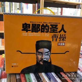 卑鄙的圣人曹操大全集珍藏版10册