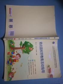 幼儿园科学教育活动指导夏立标 王泳涛 周绍梅 夏立9787560876085同济大学出版社
