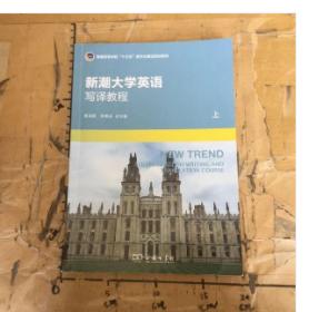 新潮大学英语写译教程蒋洪新商务印书馆9787100161091