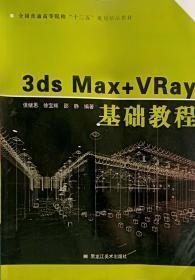 3ds Max+VRay 基础教程侯绪恩 徐宝辉 邵静 黑龙江美术出版社